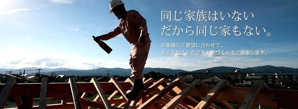 和山工務店の施工内容