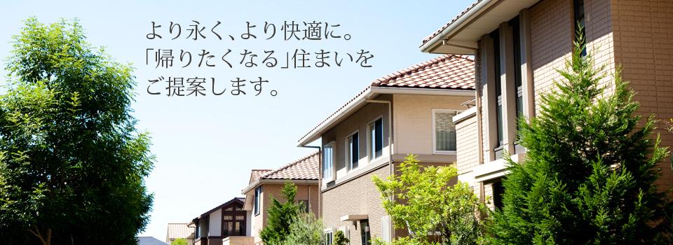和山工務店の注文住宅