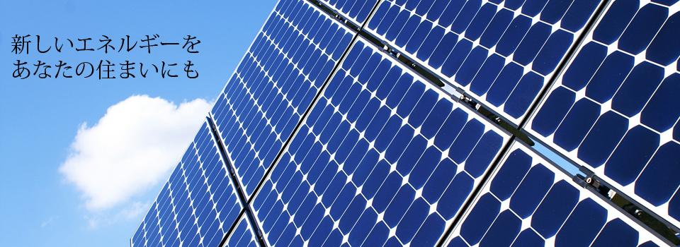 和山工務店の太陽光発電
