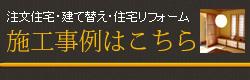 和山工務店の施工事例