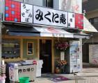 016みくに庵新装開店2011年3月3日